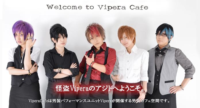 Vipera(ヴァイパー)